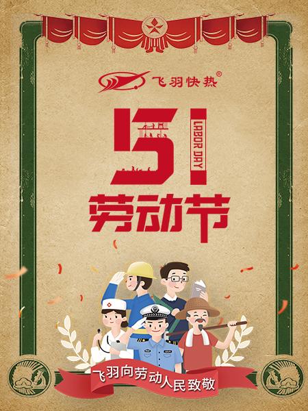 飞鱼海报竖版(1).png